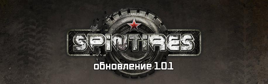 Spintires: обновление 1.0.1 доступно в steam