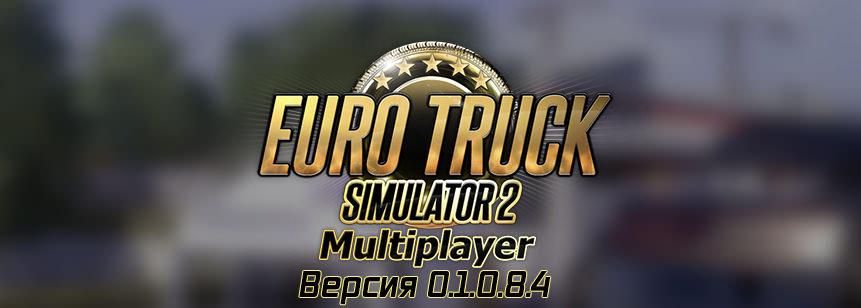 Скачать Euro Truck Simulator 2 Стим