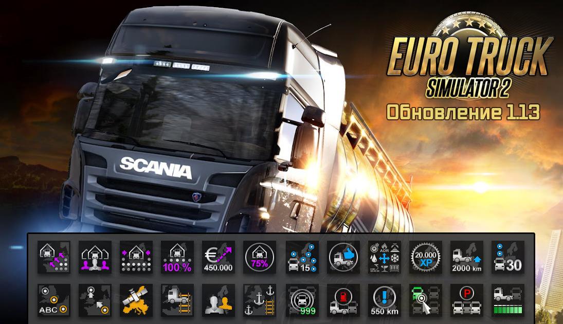 Достижения Euro Truck Simulator 2 станут доступны в обновлении 1.13
