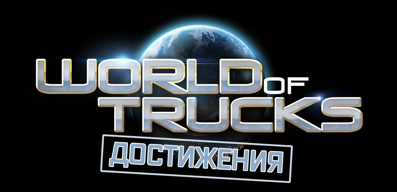 Обновление World Of Trucks, система достижений