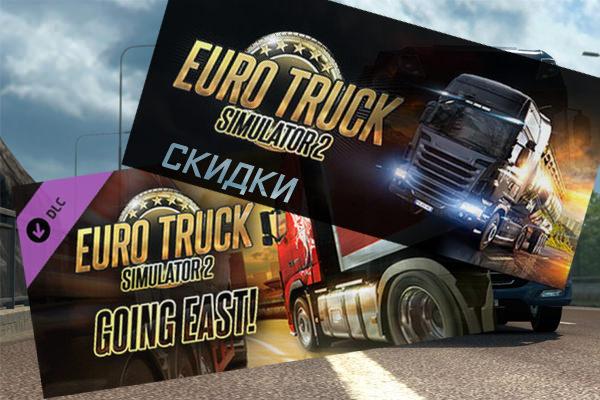 Скидки до 66% на ETS 2 и дополнение «Going East!»