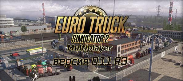 Неофициальный мультиплеер ETS 2 обновился до версии 0.1.1 R3