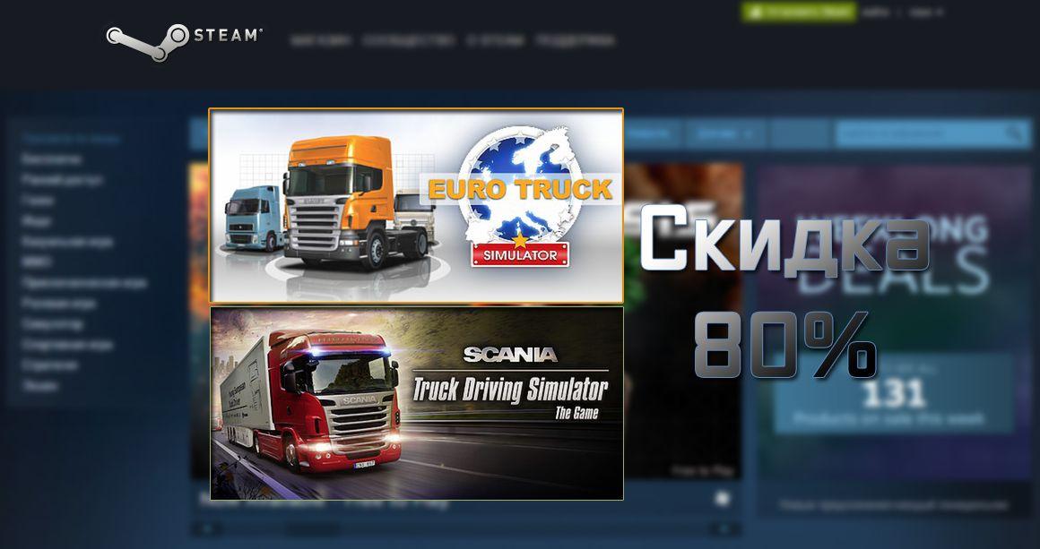 Скидка  80% на Scania Truck Driving Simulator и Euro Truck Simulator