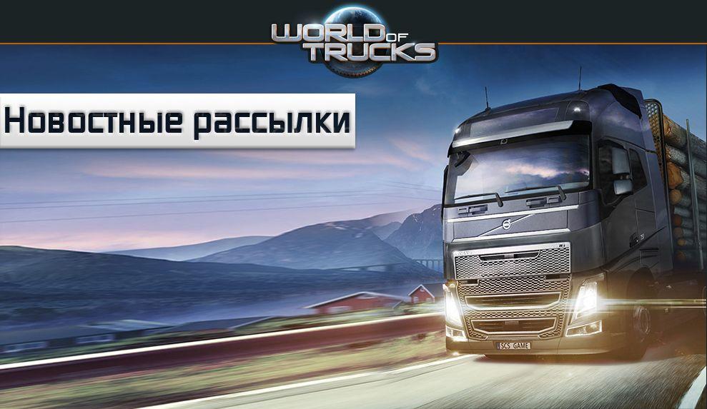 Новостные рассылки World Of Trucks