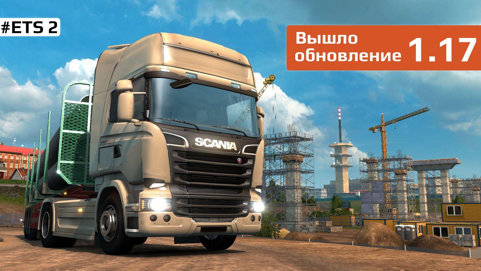Вышло обновление 1.17 для Euro Truck Simulator 2