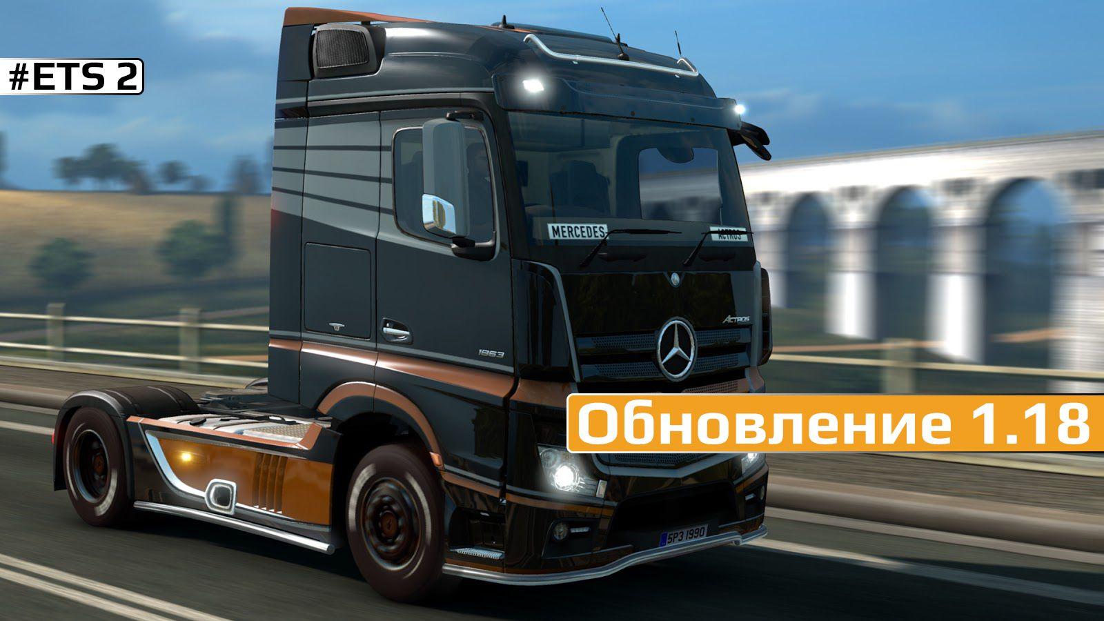 Вышло обновление 1.18 для Euro Truck Simulator 2