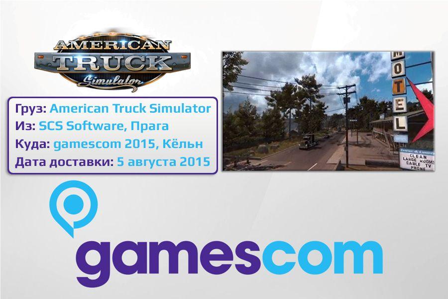 ATS на gamescom 2015 и новая сессия звукозаписи