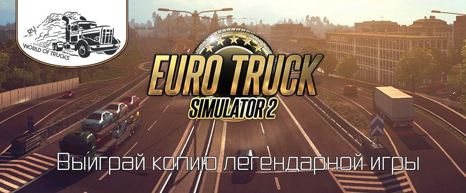Итоги конкурса от портала World Of Trucks RU