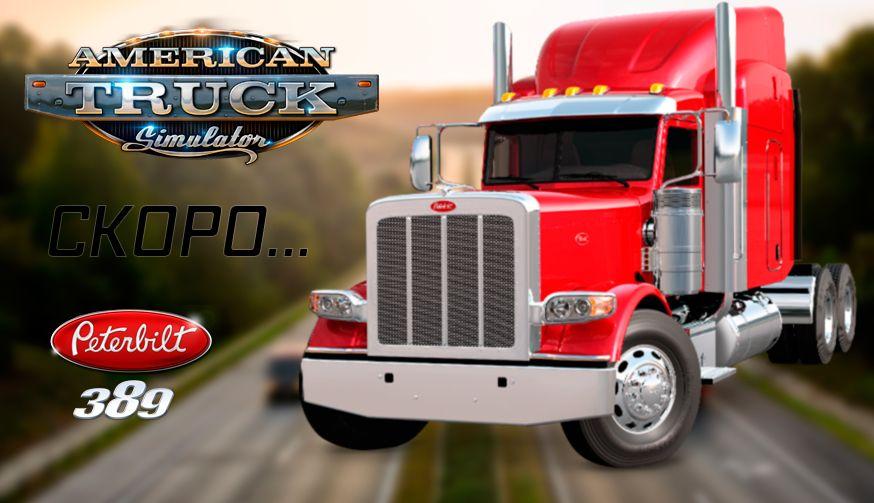 В American Truck Simulator скоро появится Peterbilt 389