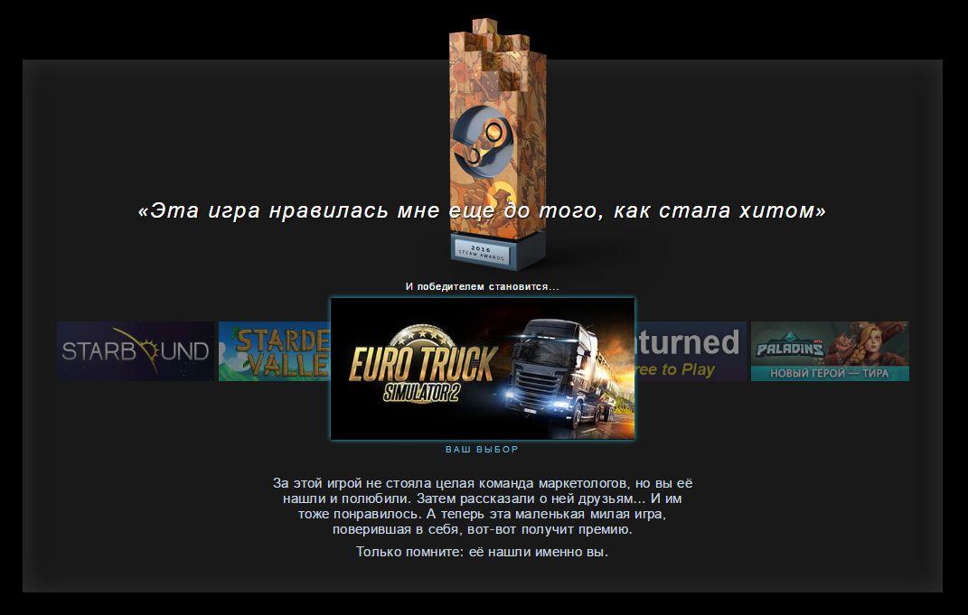 Euro Truck Simulator 2 – победитель в номинации «Эта игра нравилась мне еще до того, как стала хитом»