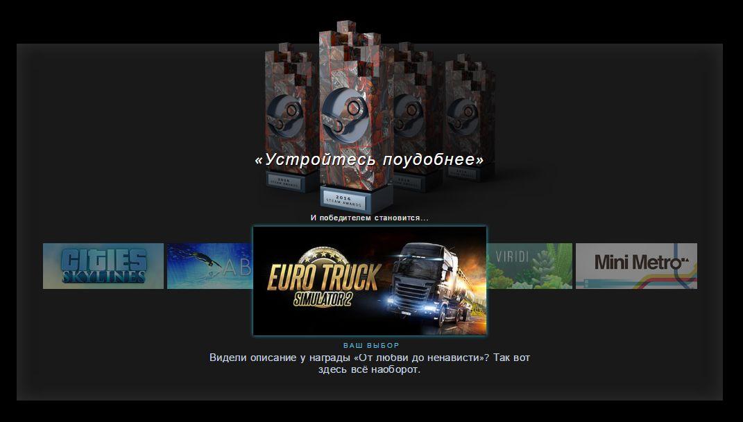 Euro Truck Simulator 2 – победитель в номинации «Устройтесь поудобнее»