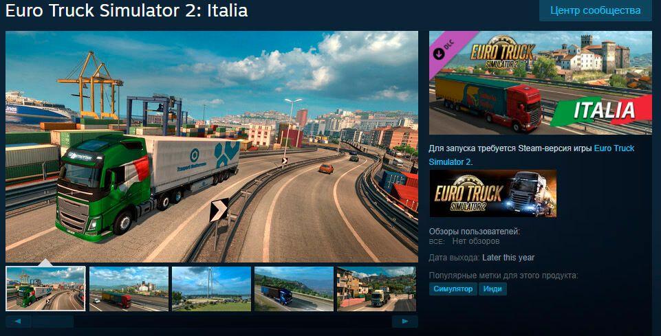 Страница дополнения ETS 2: Italy в Steam