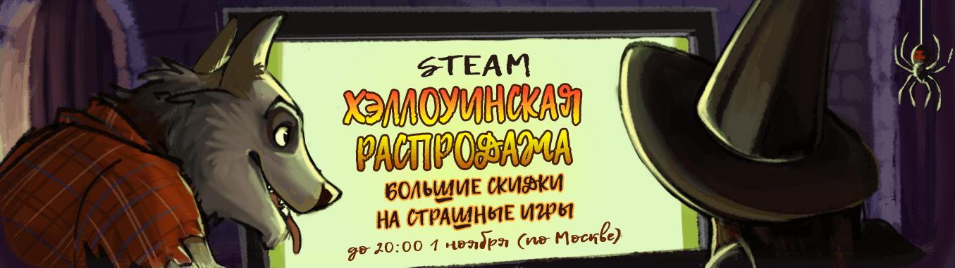 Хеллоуинская распродажа в Steam, скидки на ETS 2 и ATS + дополнения