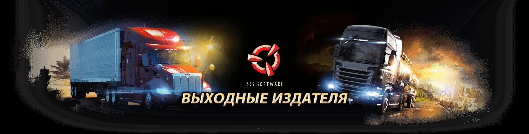 В Steam стартовали выходные издателя SCS Software