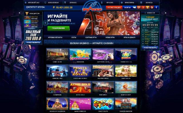 Как проверить качество онлайн-казино Вулкан