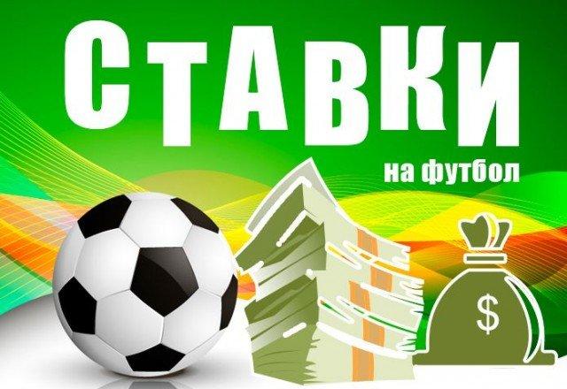 Спортивные ставки на футбол