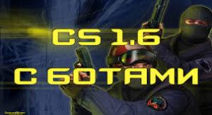 Counter-Strike 1.6 с ботами лучшая игра для любого возраста