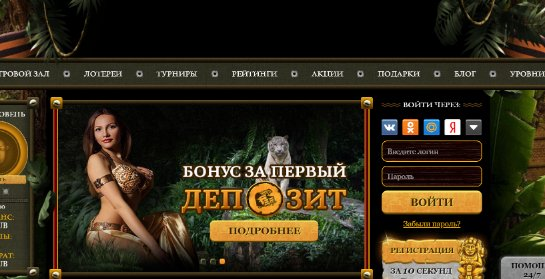 Заходите на сайт казино Эльдорадо и побеждайте