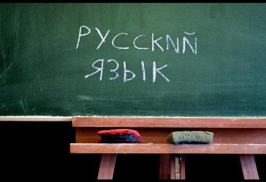 Русский язык для начинающих иностранцев