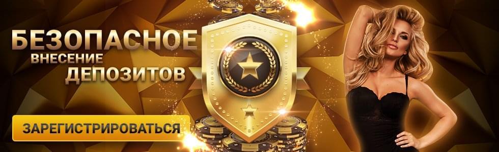 Безопасный сервис для онлайн-казино Азино 777