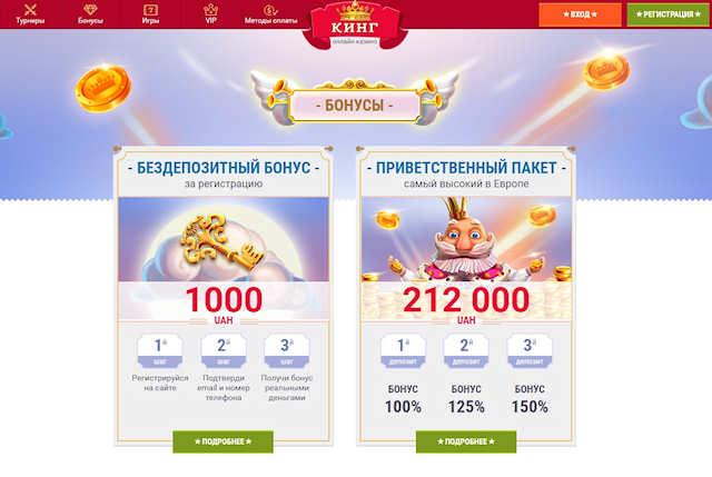 Онлайн казино Эльдорадо и его особенности для игроков