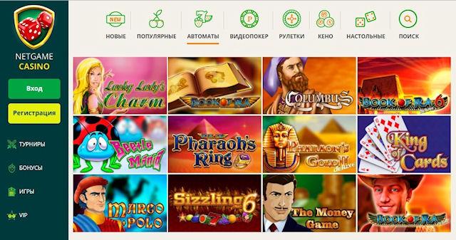 Честное отношение к геймерам в онлайн казино НетГейм