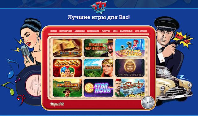 Казино 777 ru казино ра бездепозитный бонус