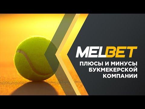 БК Мелбет - лучшая платформа для ставок