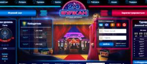 Лучшие автоматы и большие выигрыши - это официальный сайт Вулкан 24