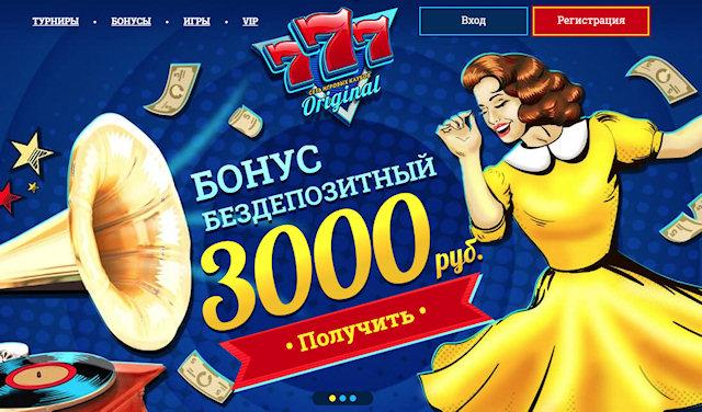 Казино онлайн 777 Original и его привлекательность для клиентов