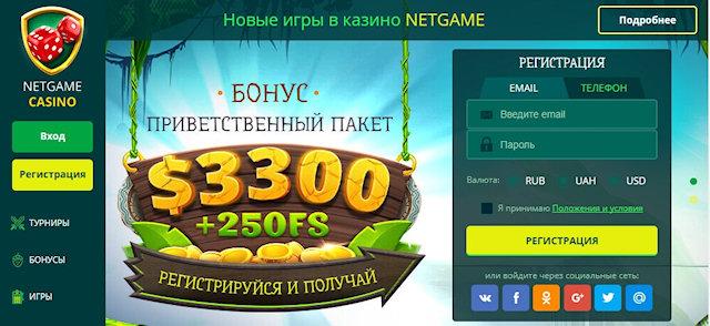 НетГейм - казино с отличной репутацией