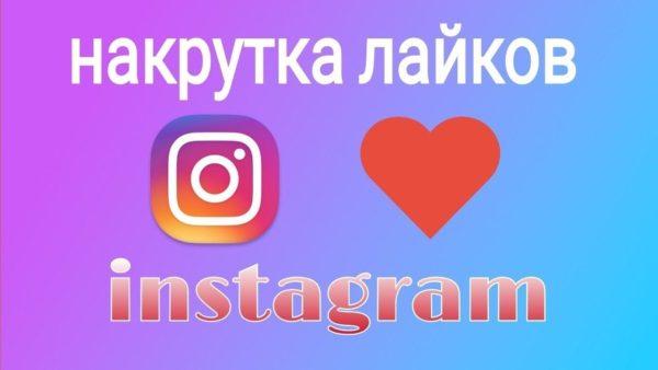 Быстрая накрутка лайков в Инстаграм
