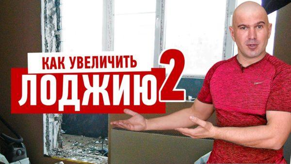Как увеличить балкон и лоджию – смотрите лучшие видео о ремонте на Ютуб Алексей Земсков