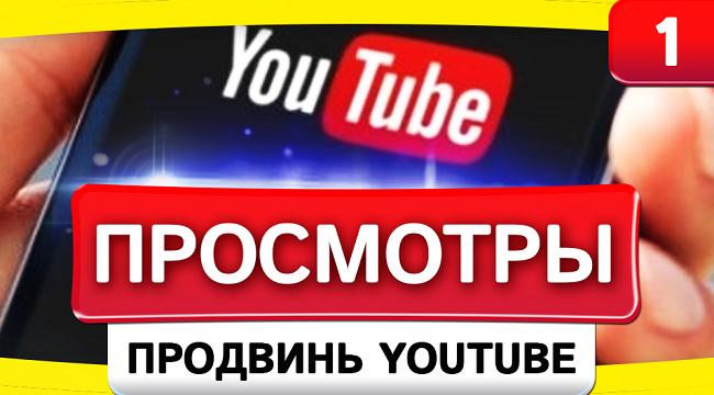 Эффективная накрутка просмотров на YouTube с удержанием