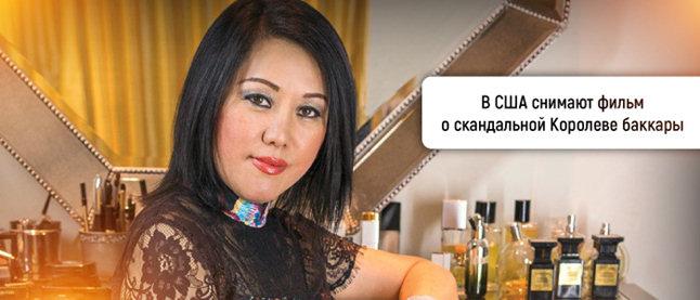 Большие выигрыши, обман и судебные иски ждут вас в фильме «Королева Баккара»