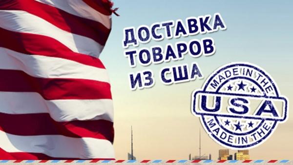 Доставка грузов из США морским и воздушным транспортом