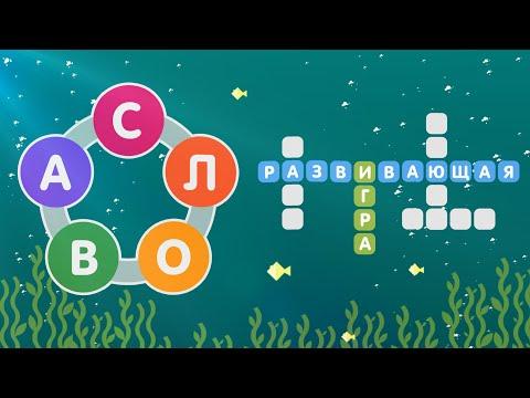 «Игра слов» − развивающая онлайн-игра для взрослых и детей