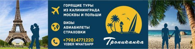 Турция из Калининграда