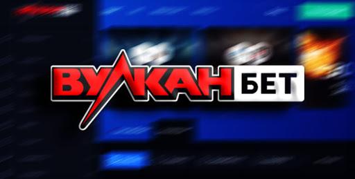 Vulkan bet - лучшая БК для ваших ставок