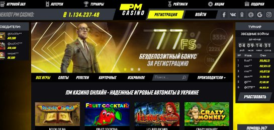ПМ Казино и море азартных развлечений в виртуальной гемблинг-зоне