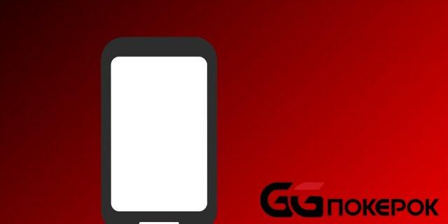 Мобильное приложение Покерок: системные требования, скачивание, возможности