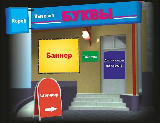 Наружная реклама в Санкт-Петербурге от компании Advertka