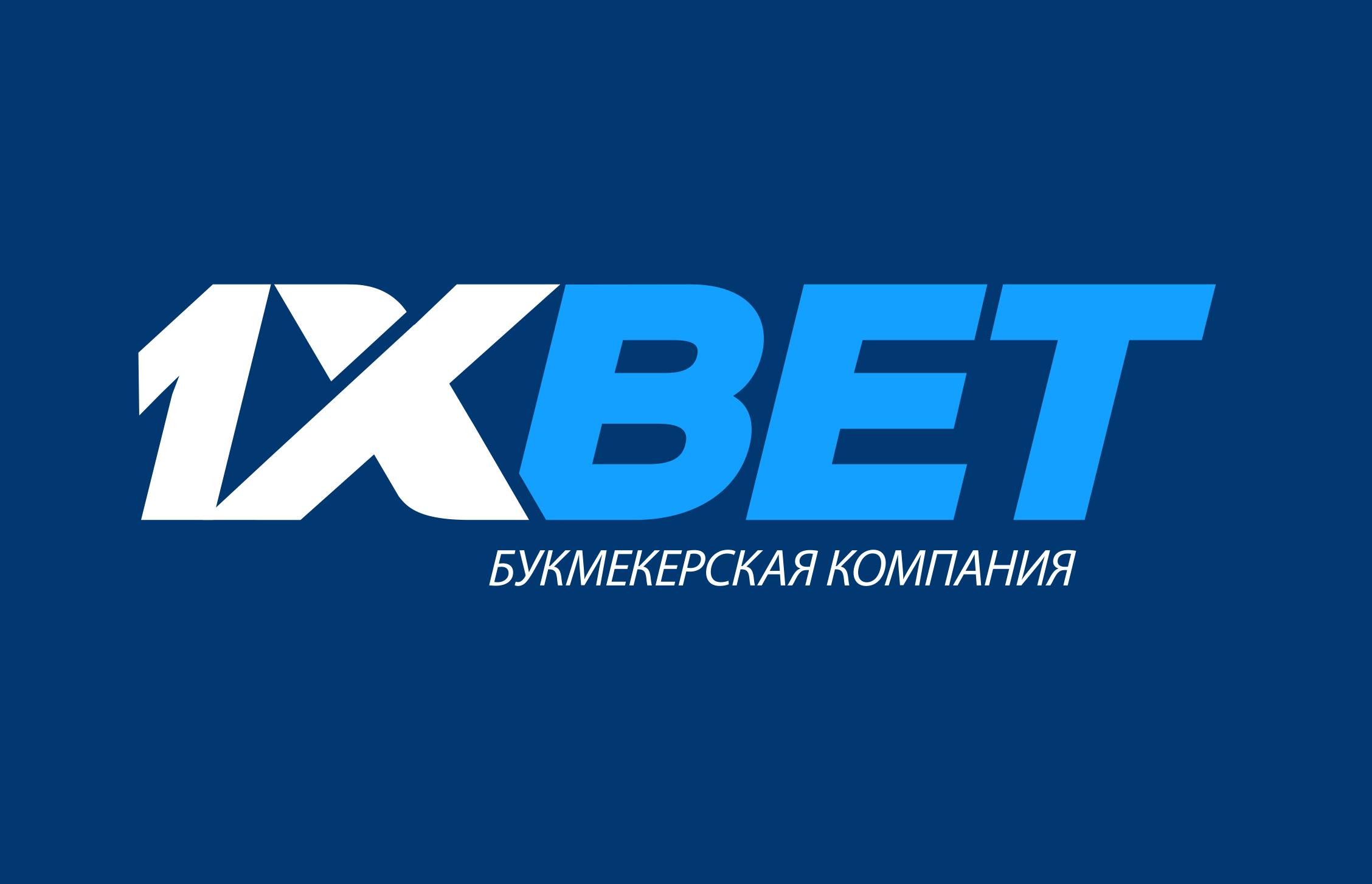 Букмекерская контора 1xbet — вывод денег на счет