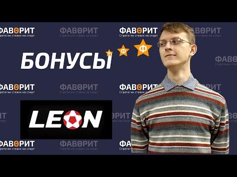 Что дают бонусы БК Леон?