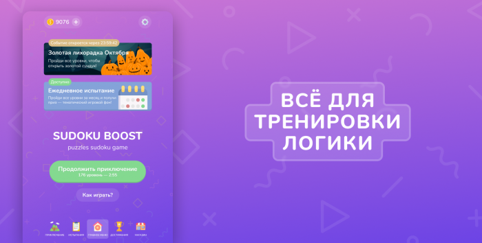 Sudoku Boost − интересная головоломка, в которую можно играть вечно