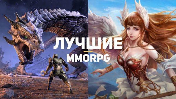 Список лучших ММОРПГ игр