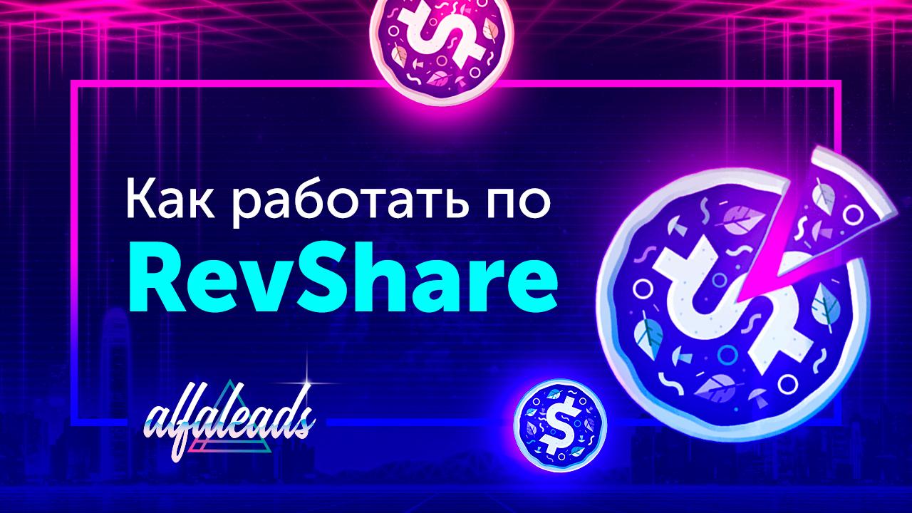 Что такое RevShare и как с ней работать