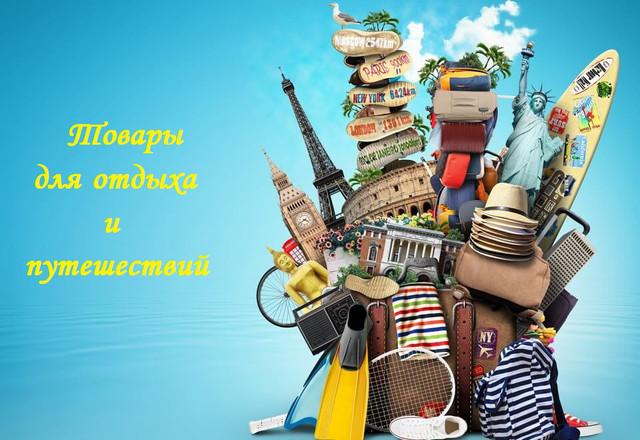 Большой выбор товаров для отдыха и путешествий